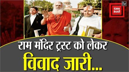 Ram Mandir Trust में VHP के चंपत राय को लेकर विवाद, महंत धर्मदास ने जताई नाराज़गी