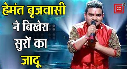 Taj Mahotsav: हेमंत बृजवासी ने बिखेरा सुरों का जादू, झूमने पर मजबूर हुए दर्शक