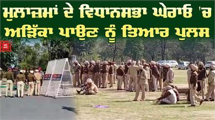 मुलाजिमों के Vidhan Sabha घेराव में रुकावट पाने के लिए Police तैयार