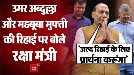 रक्षा मंत्री राजनाथ सिंह ने कहा, 'नजरबंद कश्मीरी नेता अब्दुल्ला और मुफ्ती की रिहाई की प्रार्थना करूंगा'