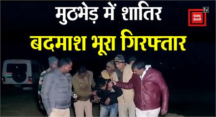Greater Noida: Police मुठभेड़ में शातिर बदमाश भूरा गिरफ्तार, साथी फरार