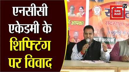 देवप्रयाग विधानसभा से एनसीसी एकेडमी शिफ्ट करने पर विरोध प्रदर्शन, भाजपा विधायक ने कहा राजनैतिक स्टंट