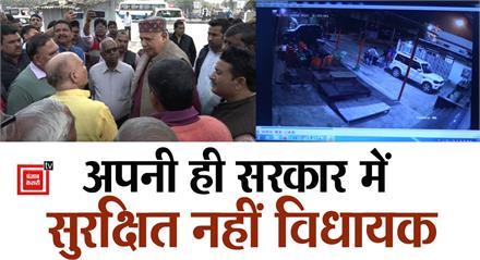 अपनी ही सरकार में सुरक्षित नहीं विधायक, BJP MLA के परिवार को जान से मारने की धमकी