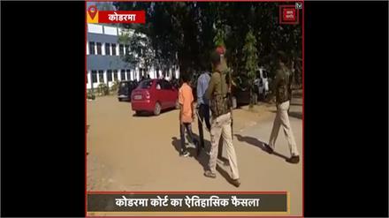 #Koderma: कोर्ट का ऐतिहासिक फैसला, सामूहिक नरसंहार के दो दोषियों को सुनाई फांसी की सजा