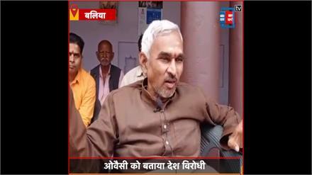 Owaisi देश का सबसे बड़ा दुश्मन, भारत को बनाना चाहता है मुस्लिम राष्ट्र- बीजेपी विधायक