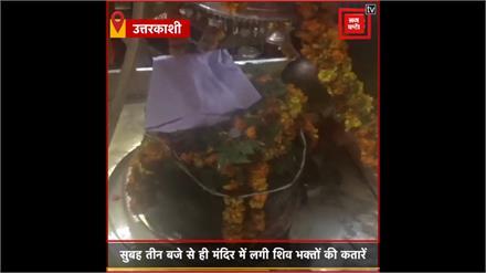 Uttarkashi: MahaShivratri पर काशी विश्वनाथ मंदिर में उमड़ा भक्तों का सैलाब, हर-हर महादेव के जयकारों से गूंज उठा मंदिर21-02 shivratr