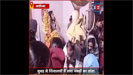 Mahashivratri: शिवमय हुई राम नगरी अयोध्या, फिजाओं में गूंजे बम-बम भोले के जयकारे