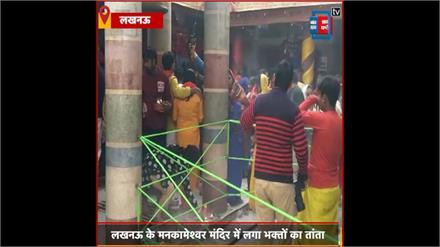 Mahashivratri: लखनऊ के मनकामेश्वर मंदिर में लगा भक्तों का तांता, गूंजे हर-हर महादेव के जयकारे