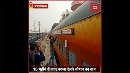 16 महीने के बाद बदला रेलवे स्टेशन का नाम, इलाहाबाद से हुआ प्रयागराज