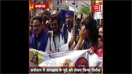 Congress ने निकाला आरक्षण बचाओ मार्च, Modi Government को बताया दलित विरोधी