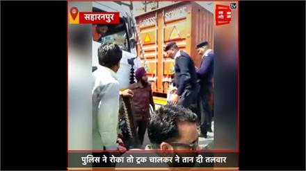 पुलिस ने रोका तो ट्रक चालकर ने तान दी तलवार, देखिए हैरान कर देने वाला Video