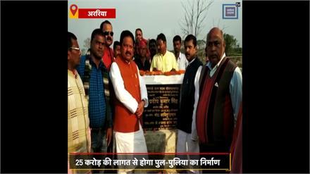 #MP Pradeep Kumar Singh ने किया राजीगंज में 2 और अररिया में 5 पुल-पुलिया का शिलान्यास,25 करोड़ की लागत से होगा निर्माण