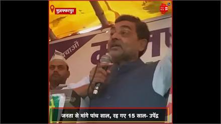 Modi-Nitish पर बरसे Upendra Kushwaha, कहा- 'जनता से मांगे पांच साल, रह गए 15 साल'