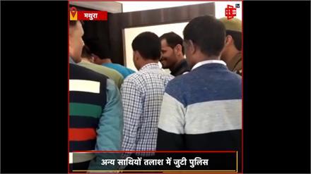 #Mathura_Police ने #Doctor अपहरण कांड का खुलासा, एक लाख का इनामी बदमाश गिरफ्तार