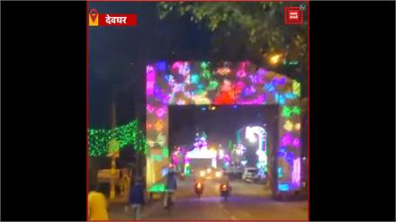 #DEOGHAR:दुल्हन की तरह सज गई है बाबा वैद्यनाथ की नगरी,शिवरात्रि पर धूमधाम से निकलेगी बारात