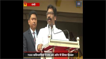 #RANCHI:  फिट इंडिया रन-ओ-थॉन में बोले सीएम Hemant Soren-'झारखंड को खेल में अव्वल बनाना है'