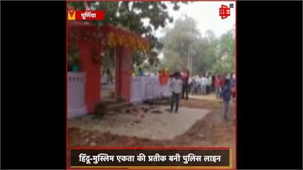 #PURNEA:Police line बना हिंदू-मुस्लिम एकता का प्रतीक, एक साथ मंदिर में गूंजे महाशिवरात्रि के मंत्र तो मस्जिद में हुई नमाज