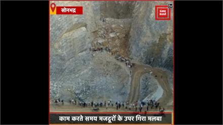 काम कर रहे थे मजदूर और धंस गई पत्थर की खदान, 2 निकाले गए 7 अभी भी फंसे