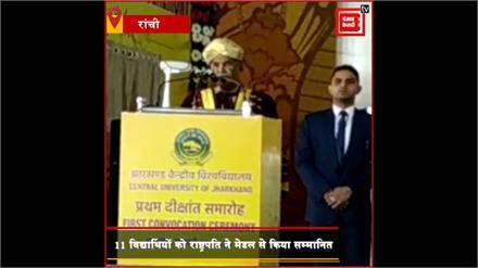 तीन दिवसीय दौरे पर #Jharkhand  पहुंचे राष्ट्रपति #Ramnath Kovind, सेंट्रल यूनिवर्सिटी के कार्यक्रम में की शिरकत