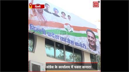 Delhi Election Result : दिल्ली कांग्रेस कार्यालय में पसरा सन्नाटा