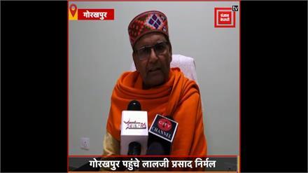 Gorakhpur पहुंचे लालजी प्रसाद, कहा- अनुसूचित जाति को मुख्यधारा से जोड़ेगी सरकार