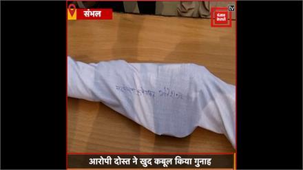 #SAMBHAL: हर्ष फायरिंग ने ली दूल्हे के मामा की जान