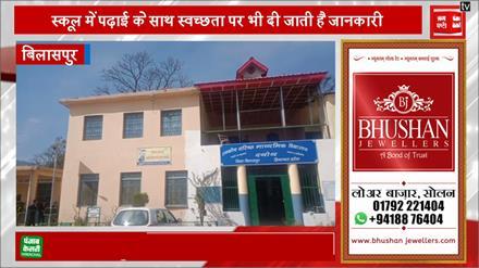 Bilaspur का दयोथ स्कूल स्वच्छता पुरस्कार से सम्मानित