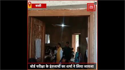 #BASTI: बोर्ड परीक्षा के दौरान औचक निरीक्षण करने पहुंचे डिप्टी सीएम दिनेश शर्मा, बोले-'नकल माफिया पर करेंगे कार्रवाई'