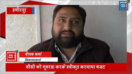हमीरपुर में पंचायत प्रधान पर फर्जीवाड़े का आरोप, DC को भी किया गुमराह