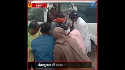 #BUXAR: कार चालक ने तीन लोगों को मारी टक्कर, मौके पर ही हो गई दो लोगों की मौत