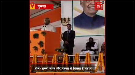 #President Ramnath Kovind  पहुंचे गुमला, विकास भारती के विभिन्न स्कूलों का किया निरीक्षण