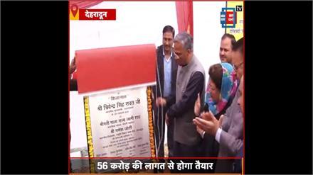 CM  ने किया आपदा प्रबंधन भवन का शिलान्यास, 56  करोड़ की लागत से तैयार होगा भवन
