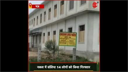 #Mau: जिलाधिकारी ने स्कूलों में की छापेमारी, परीक्षा में नकल कराने वाले 14 लोग गिरफ्तार