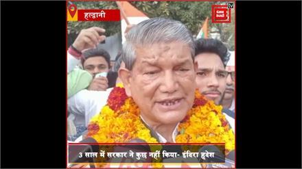 #Haldwani में लालटेन जलाकर Congress ढूंढ रही BJP के तीन साल का विकास