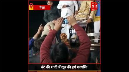 सपा नेता ने उड़ाई कानून की धज्जियां, बेटे की शादी में खुलेआम की हर्ष फायरिंग