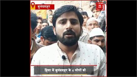 दिल्ली दंगो की भेट चढा बुलंदशहर का युवक, दंगाईयों ने गोली मारकर उतारा मौत के घाट