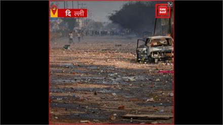 दिल्ली हिंसा में 22 हुई मरने वालों की संख्या, IB के कर्मचारी की भी हत्या, नाले से बरामद शव