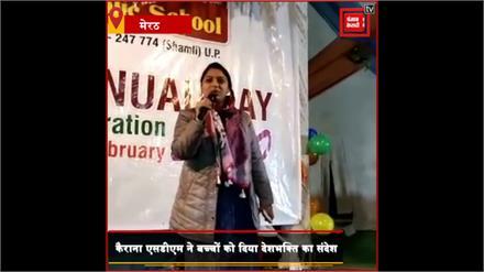 #SDM ने 'ऐ मेरे वतन' गाकर दिया बच्चों को देशभक्ति का संदेश,Video_Viral