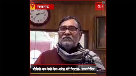 विपक्ष का सरकार पर हमला, Ramgovind बोले- बीजेपी कर देगी देश-प्रदेश का विनाश