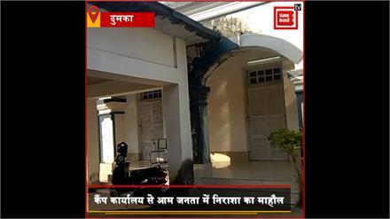 #DUMKA: CM कैंप कार्यालय बना सफेद हाथी, मुख्यमंत्री की बेरूखी से आम जनता में है निराशा