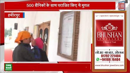 हमीरपुर के इस स्थान पर 500 सैनिकों के साथ गोबिंद सिंह ने मुगलों को चटाई थी धूल..