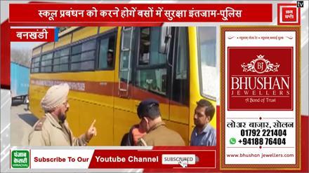 4 साल की बच्ची के रेप के बाद जागी नालागढ़ पुलिस,चलाया ये विशेष अभियान