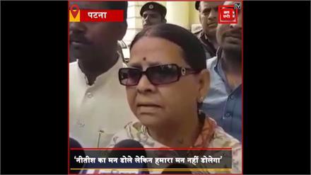 #PATNA: JDU और RJD के साथ आने पर राबड़ी देवी की दो टूक- 'भले ही नीतीश कुमार का मन डोले लेकिन हमारा मन नहीं डोलेगा'