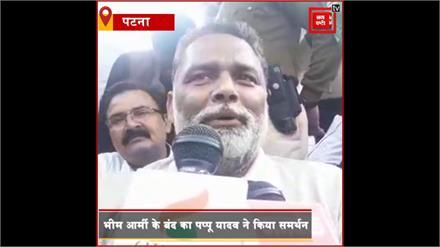 #BHARAT BAND: बिहार में भीम आर्मी के बंद का पप्पू यादव और मांझी ने किया समर्थन-'प्रमोशन में आरक्षण देना ही होगा'
