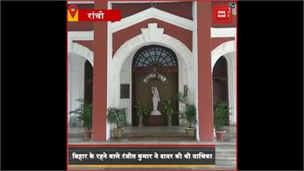 #Jharkhand High Court का बड़ा फैसला, बिहारियों को झारखंड में नहीं मिलेगा आरक्षण