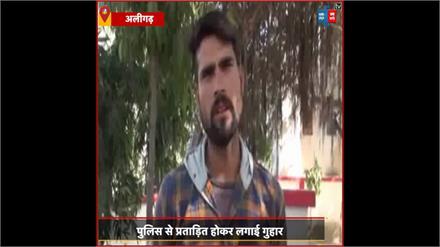 Aligarh: गुहार लेकर SSP कार्यालय पहुंचा युवक, कहा- मुझे जेल में डाल दो