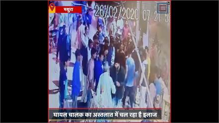 देखिए वीडियो:  JCB चालक को रास्ता मांगना पड़ा महंगा, BJP नेता के भतीजे ने चालक को पीटा