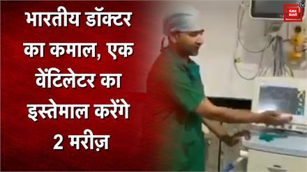 भारतीय डॉक्टर का कमाल, एक वेंटिलेटर का इस्तेमाल करेंगे 2 मरीज़
