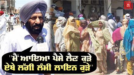 Bank के बाहर लाईन में खड़े Sardar Ji ने सुनाया गीत