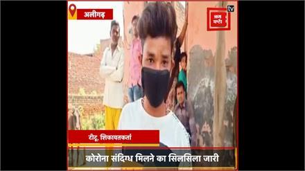 अलीगढ़ में मिला कोरोना संदिग्ध, स्थानीय लोगों में हड़कंप, प्रशासन हुआ अलर्ट, कुछ दिन पहले लौटा था हरियाणा से...